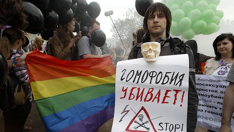 О гомофобии.