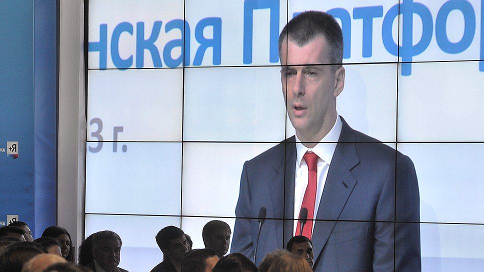Лидер партии «Гражданская платформа» Михаил Прохоров (на экране)