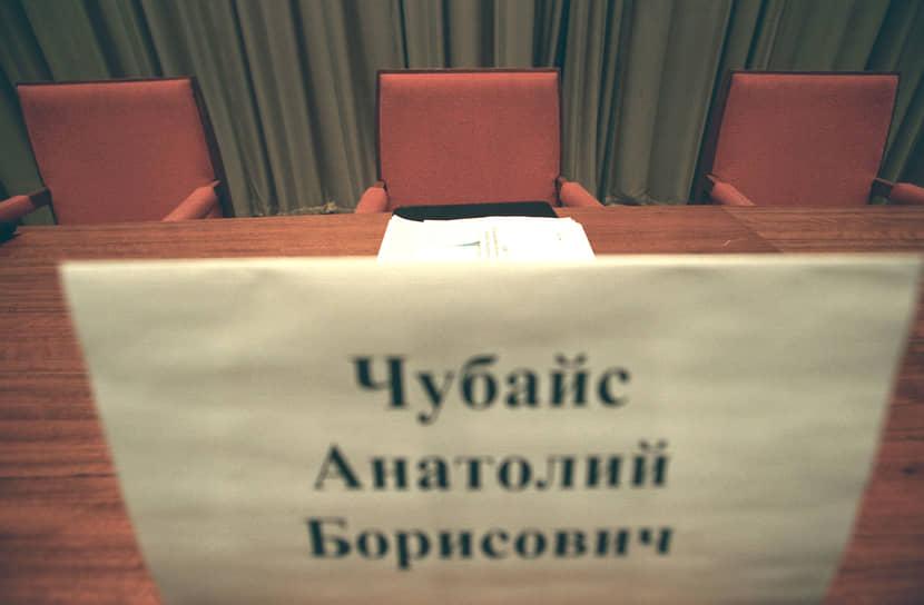 После победы Бориса Ельцина на выборах Анатолий Чубайс был назначен руководителем администрации президента
