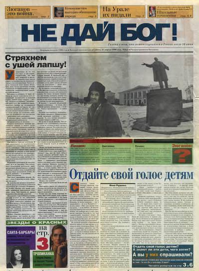 В период кампании был начат выпуск антикоммунистической газеты «Не дай Бог!». В номере от 18 мая 1996 года Геннадий Зюганов сравнивался с Гитлером. Газета публиковала интервью с иностранными звездами, например, Брижит Бардо и Жераром Депардье, которые говорили об опасности коммунизма
