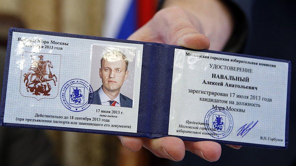 Алексей Навальный выдвинул свою кандидатуру на выборах мэра Москвы, 2013 год