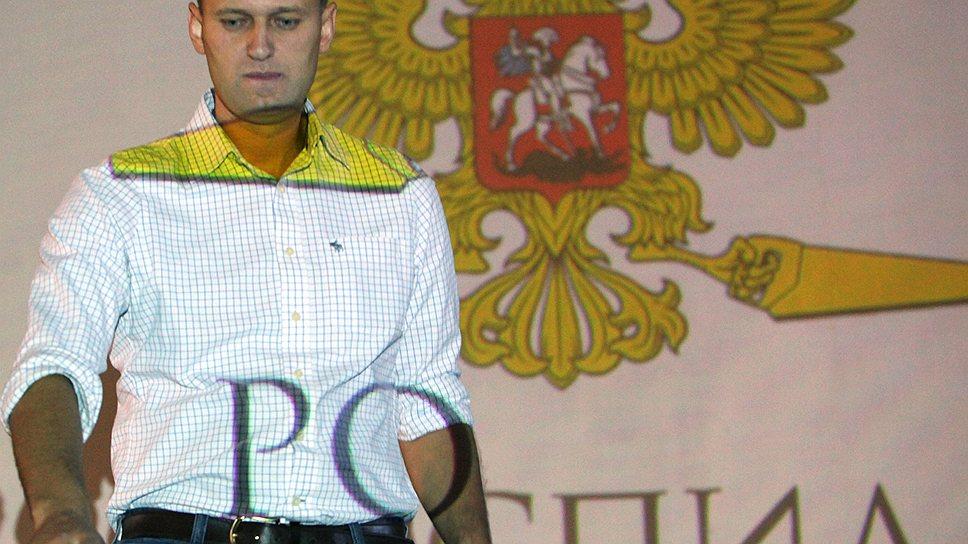 Алексей Навальный на форуме в учебном центре «Менделеево», 2011 год