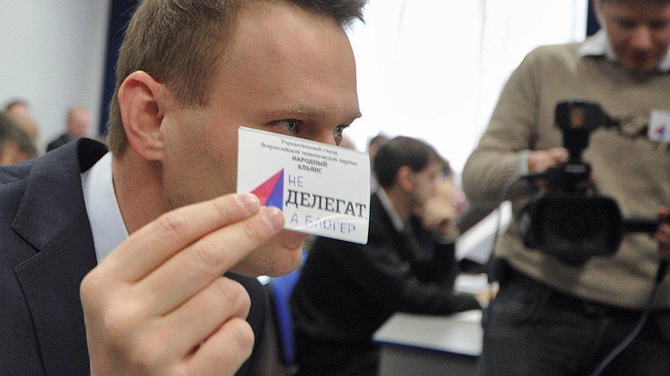 Председатель Координационного совета оппозиции Алексей Навальный на  Всероссийском учредительном съезде партии «Народный альянс» в гостиничном комплексе «Измайлово», 2012 год