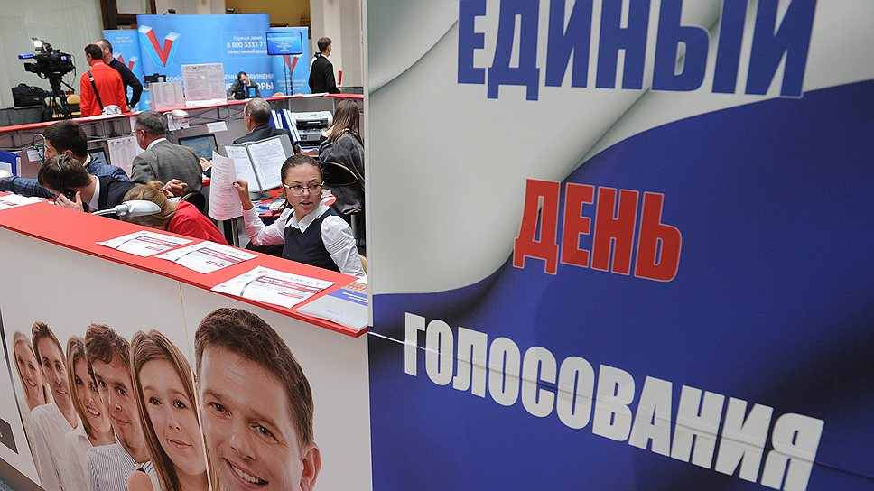 Работа информационного центра Центральной избирательной комиссии (ЦИК) России во время выборов