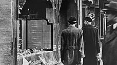 Из «Ночи разбитых витрин» в наши дни