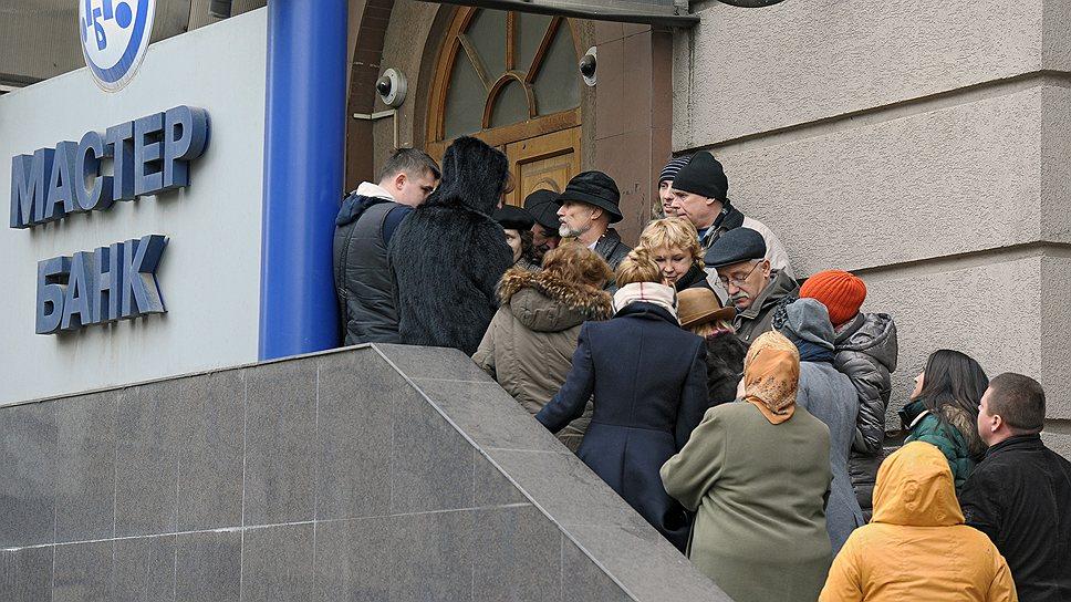 Банк России пришел к выводу, что адекватная оценка рисков Мастер-банка и объективное отражение его активов в отчетности приводит к утрате собственных средств (капитала) банка