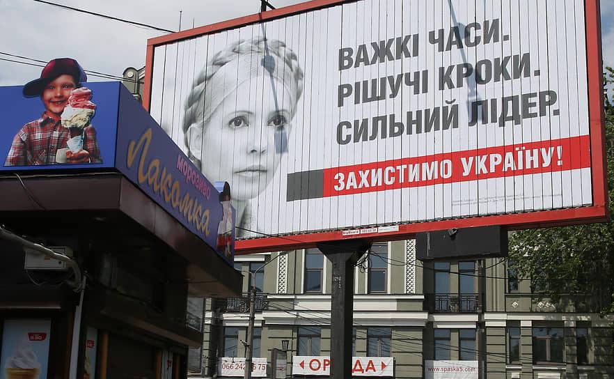 В марте 2014 года съезд «Батькивщины» выдвинул кандидатуру Юлии Тимошенко на внеочередные выборы президента Украины, где она заняла второе место с 12,8% голосов. Выиграл выборы Петр Порошенко
