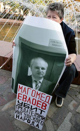 Создатель сайта Ingushetia.ru Магомед Евлоев был застрелен 31 августа 2008 года в Магасе во время принудительной доставки на допрос. Обвинение в убийстве по неосторожности предъявили начальнику охраны экс-главы МВД Ингушетии Мусы Медова Ибрагиму Евлоеву. По версии следствия, он случайно застрелил задержанного в милицейской машине, когда тот пытался отобрать автомат у конвоира. 11 декабря 2009 года Ибрагим Евлоев был приговорен к двум годам колонии-поселения, в 2010 году наказание заменено на условное. В том же году он был убит в Назрани