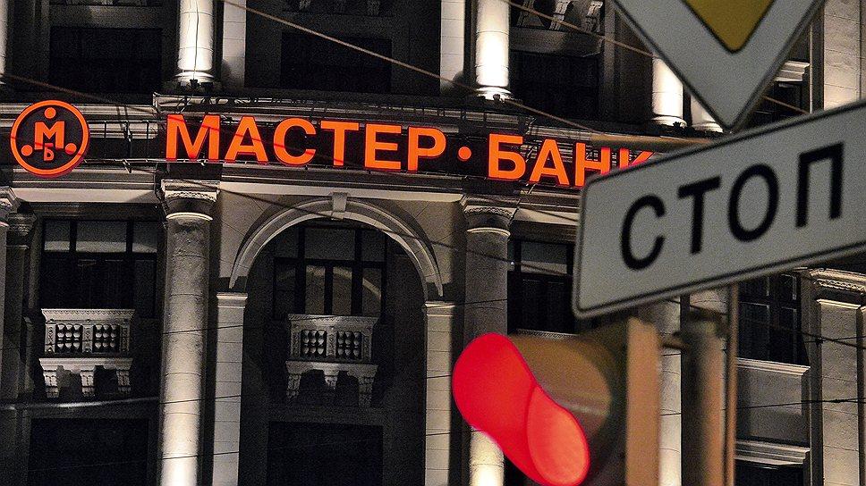 Как Мастер-банк был признан банкротом