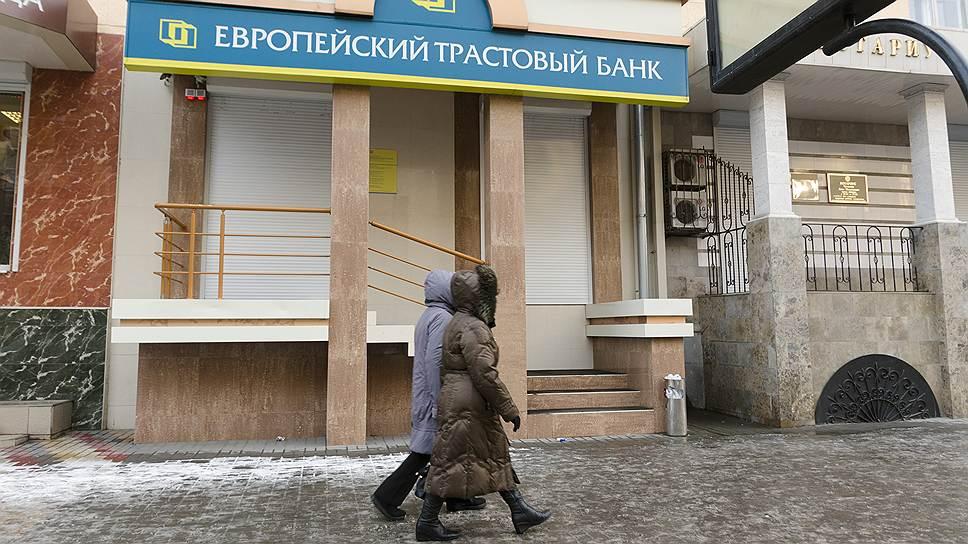 Как у банка «Евротраст» отозвали лицензию