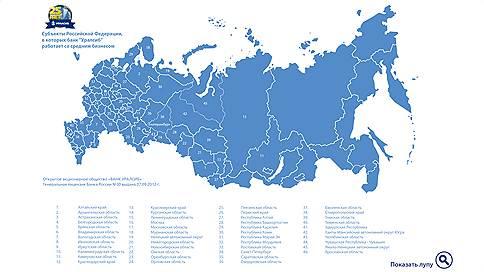 Субъекты Российской Федерации, в которых банк «Уралсиб» работает со средним бизнесом