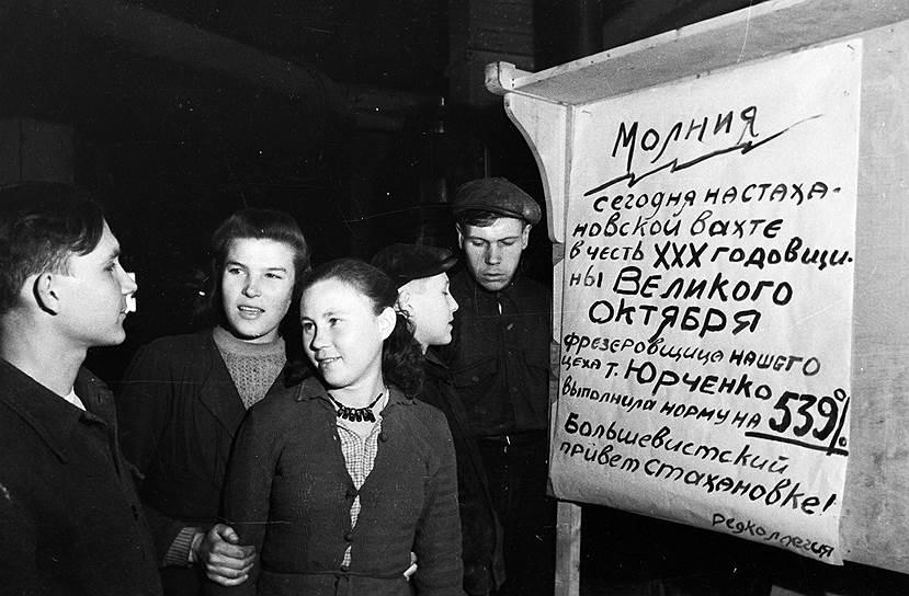При этом считалось, что получать высокую зарплату за эффективную работу можно только в СССР, поскольку у капиталистов рост производительности труда ведет лишь к увольнению рабочих и обогащению хозяев