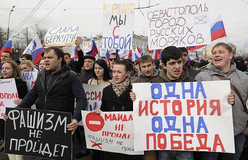 Участники митинга в поддержку политики России на полуострове Крым