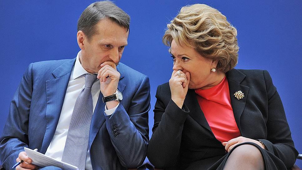 Председатель Госдумы Сергей Нарышкин (не попал в санкционный список) и председатель Совета Федерации России Валентина Матвиенко