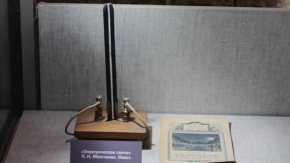 1876 год. Павел Яблочков запатентовал электрическую лампочку