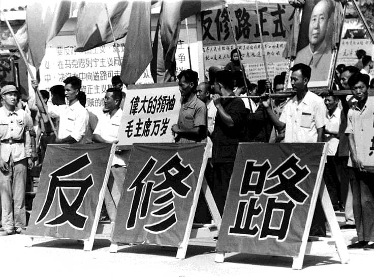 В конце 1950-х годов наметился разлад в отношениях между КНР и СССР, что привело к расколу международного коммунистического движения. Мао Цзэдун видел угрозу собственной власти в Коммунистической партии Китая (КПК) после разоблачения культа личности Сталина на XX съезде КПСС и провозглашенном курсе Хрущева на постепенную либерализацию в экономике. В свою очередь в СССР также были недовольны политикой Мао и отозвали всех советских специалистов, работавших в КНР. Апогеем конфликта между двумя странами стали столкновения на границе  вокруг острова Даманский на реке Уссури