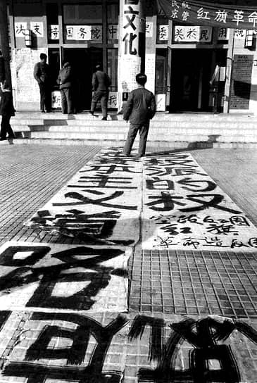 Из решения ЦК КПК, 1981 год: «Культурная революция» не была и не может быть революцией или социальным прогрессом в каком бы то ни было смысле. Она была смутой, вызванной сверху по вине руководителя и использованной контрреволюционными группировками, смутой, которая принесла серьезные бедствия партии, государству и всему многонациональному народу»