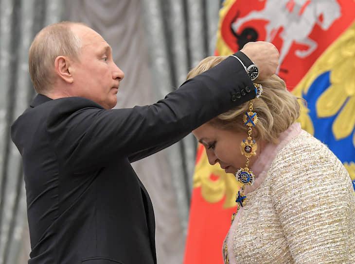 В марте 2019 года Валентина Матвиенко была награждена орденом Андрея Первозванного «за выдающиеся заслуги перед Отечеством и многолетнюю плодотворную государственную деятельность»