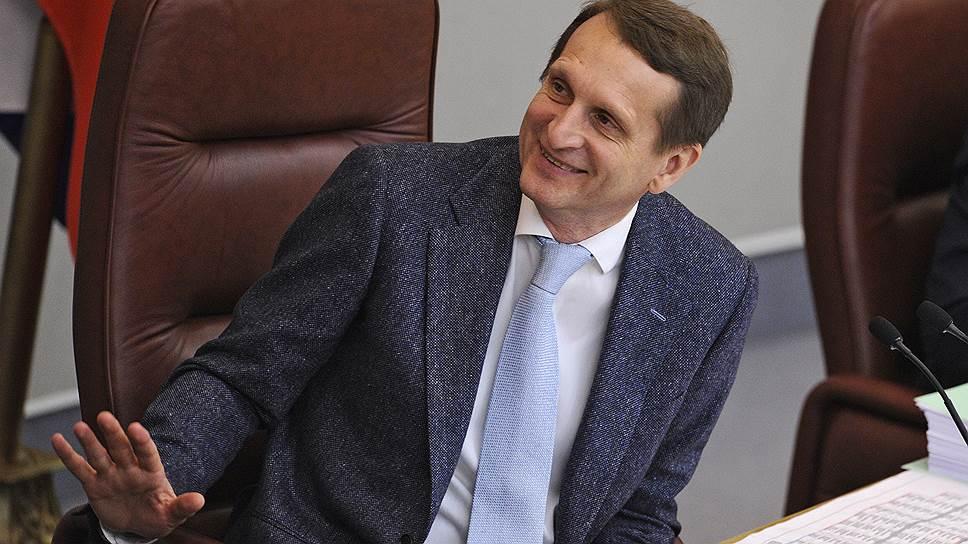 Сергей Нарышкин нашел въезд