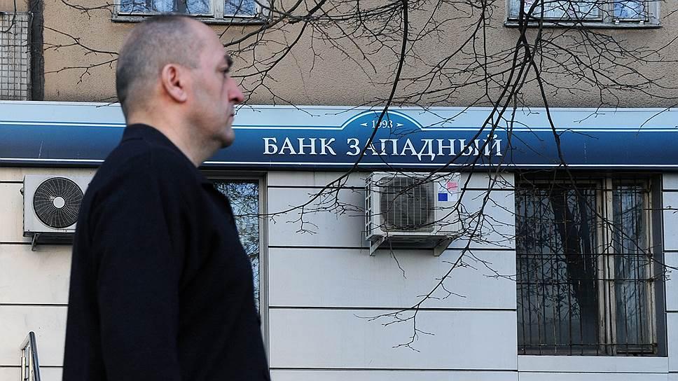 Как ЦБ отозвал лицензию у банка «Западный» Дмитрия Леуса