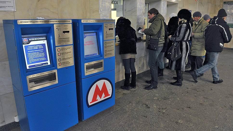 Когда в последний раз менялся билет на метро