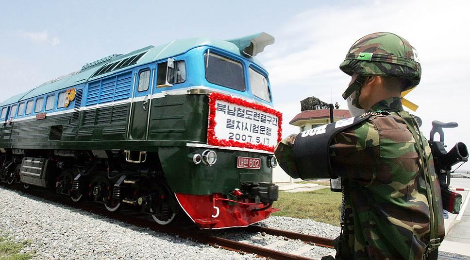2007 год. Поезда Южной и Северной Корей пересекли 38-ю параллель — это был проверочный запуск, согласованный с правительствами обеих стран и первое пересечение демилитаризованной зоны с 1953 года