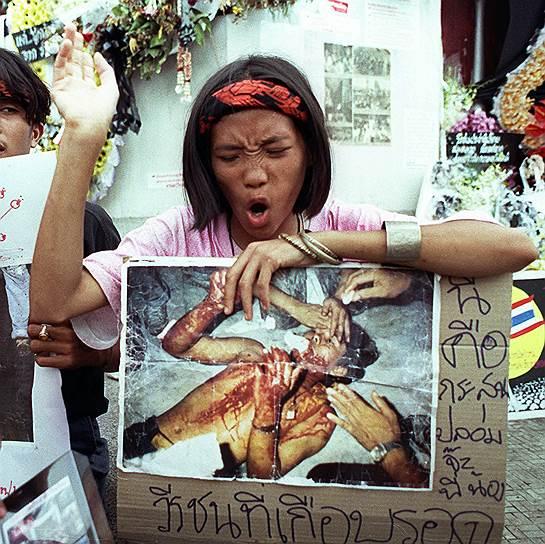 1992 год. Начавшиеся в Бангкоке трехдневные массовые протесты против правительства премьер-министра Таиланда Сухиндры Крапраюна были подавлены военными. В результате протестов только официально 52 человека погибли, сотни ранены и более 3,5 тыс. человек арестованы