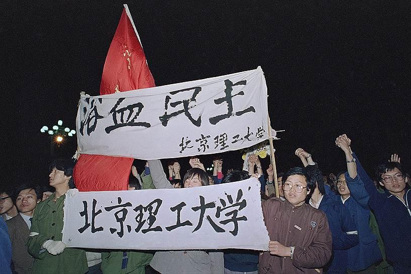 После смерти генерального секретаря Ху Яобана из-за сердечного приступа в апреле 1989 года начались массовые демонстрации на площади Тяньаньмэнь. Ху Яобан выступал за «быструю реформу» по примеру горбачевской перестройки и против «маоистских перегибов». Студенты выступали за аннулирование приговора против Ху Яобана, в 1987 году исключенного из партии, а также за введение демократических свобод. Точку зрения выступавших разделяли многие ведущие деятели КНР, в том числе генеральный секретарь КПК Чжао Цзыян