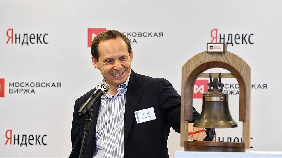 Генеральный директор компании «Яндекс» Аркадий Волож