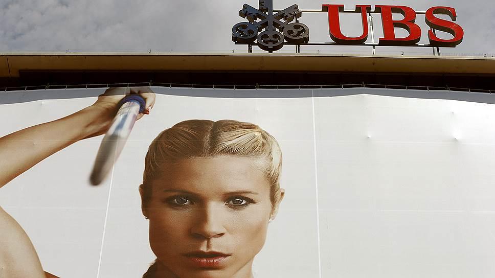 Что UBS рассказал о достижениях в 2014 году