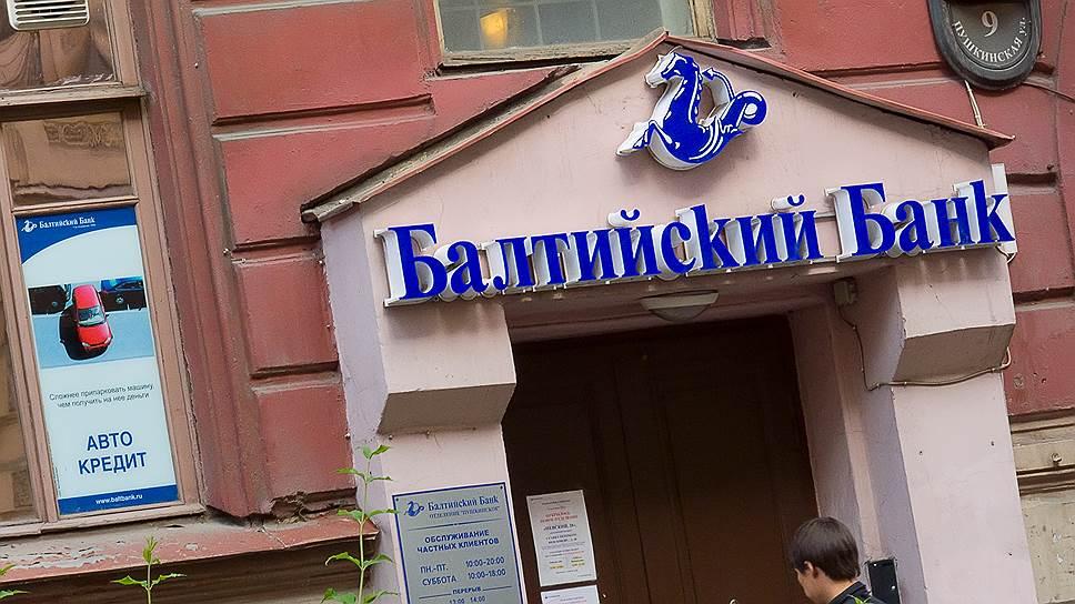 Балтийская санация