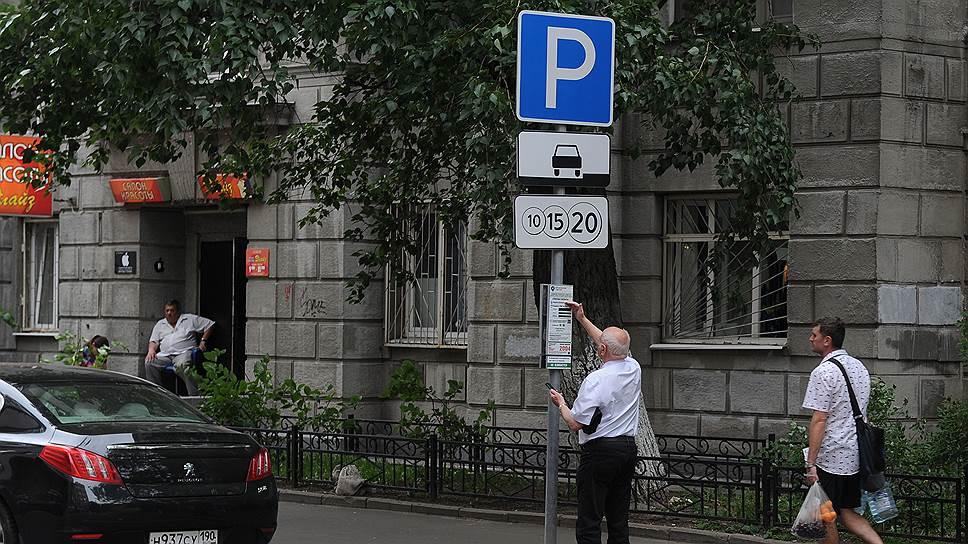 Как платную парковку берут в третье кольцо