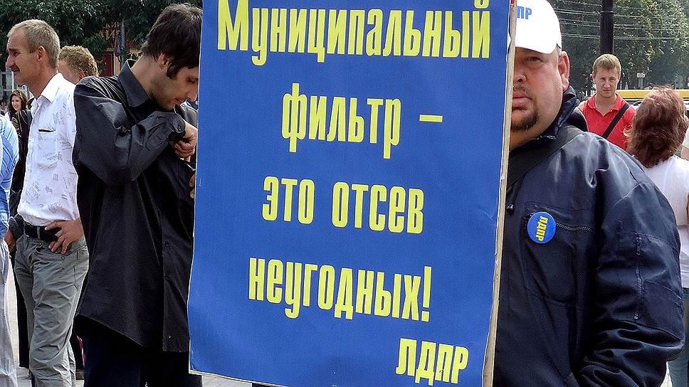 ЛДПР против муниципального фильтра