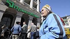 Крымские VIP-вкладчики Приватбанка вернут свое