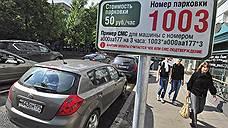 Парковка временно недоступна