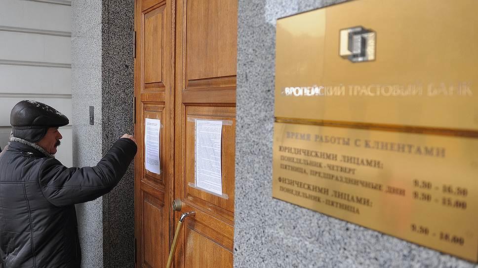 Как полиция ищет деньги «Евротраста»