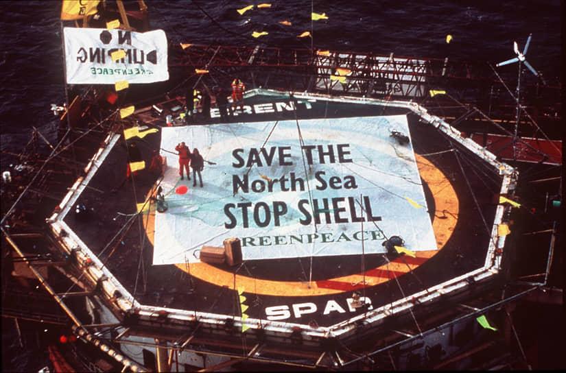 30 апреля 1995 года активисты на плоту добрались до нефтяной платформы Brent Spar в Северном море и приковались к ней. Таким способом экологи протестовали против решения британской компании Shell затопить объект. После акции Greenpeace, 50 заправок Shell были разгромлены. В итоге, несмотря на наличие разрешения от Британского парламента на затопление платформы, компания разобрала платформу на части на суше, как рекомендовали зеленые