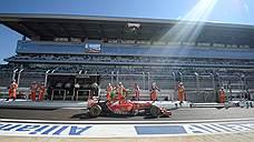 Квалификация «Формулы-1» в Сочи