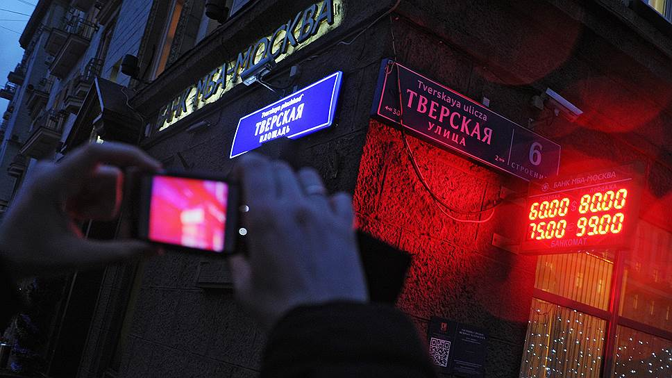 Хроника «Ъ»: как падал рубль