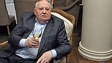 Депутаты Госдумы заинтересовались пенсией Михаила Горбачева