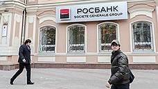 Societe Generale сократит российский персонал