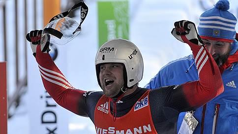 Саночник Семен Павличенко вошел в историю  / Он стал первым россиянином, выигравшим золото в одноместных санях на чемпионате мира