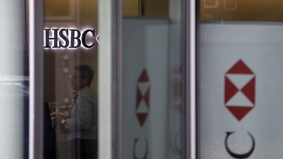 Почему швейцарская прокуратура наведалась в HSBC