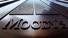 Moody's поддержало спекулянтов