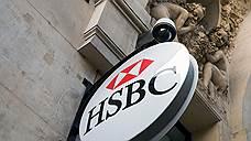 HSBC призналась в падении годовой прибыли из-за штрафов