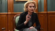 Татьяна Голикова: «Бывает, что деньги в бюджет возвращают еще до окончания проверки»