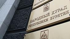 Спикер бурятского парламента заступился за главу республики своей отставкой