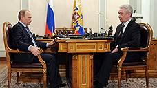 Сергей Собянин принес Владимиру Путину свои рейтинги
