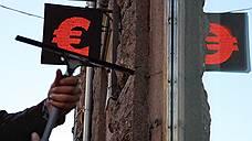 Евро нервничает перед оглашением итогов заседания ЕЦБ