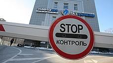 «Газпром» потребовал от Киева максимального транзита